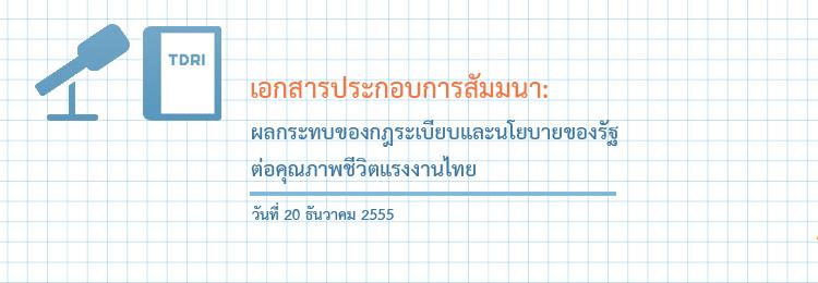 seminar-20122012