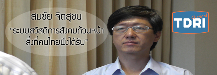 somchai-social-security