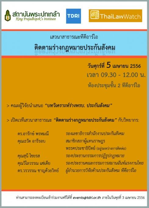 poster-public seminar-v2