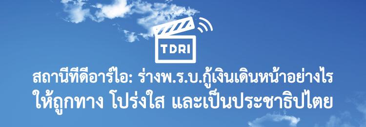 Banner_TDRIChannel2MM