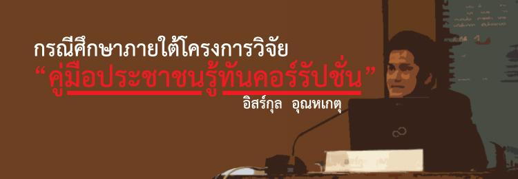Banner_CorruptionCase