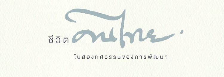 khonthai-banner