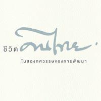 khonthai-thumb