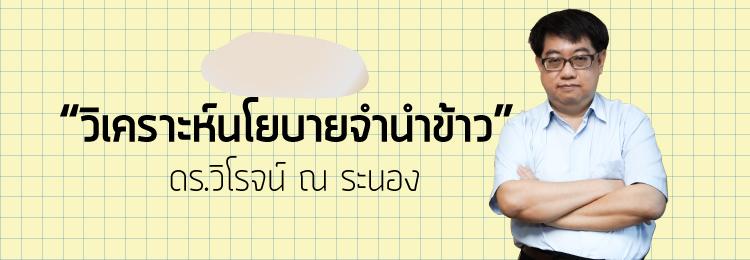 Banner_Rice