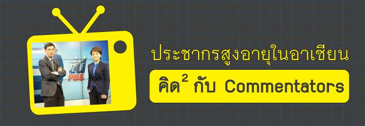 Banner_ThaiPBS