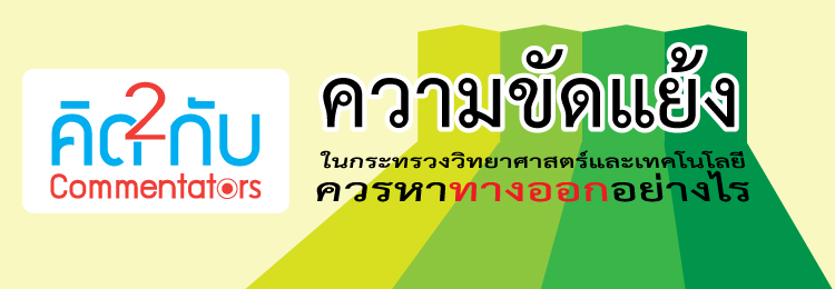 Banner_Think2