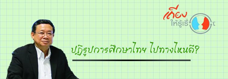 debateThaiPBS-yongyuth
