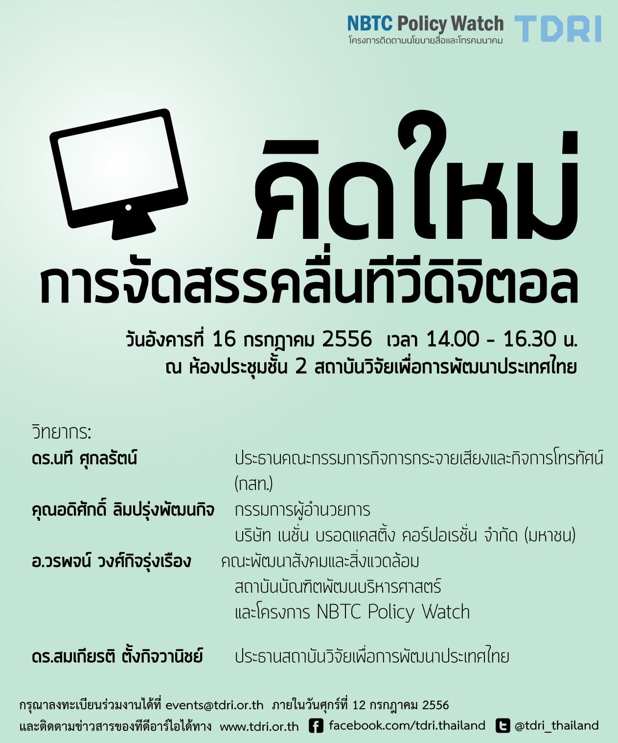 TVDigitalPoster
