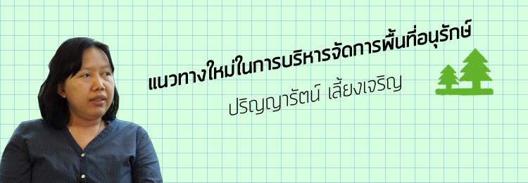 prinyarat-tdrichannel-banner