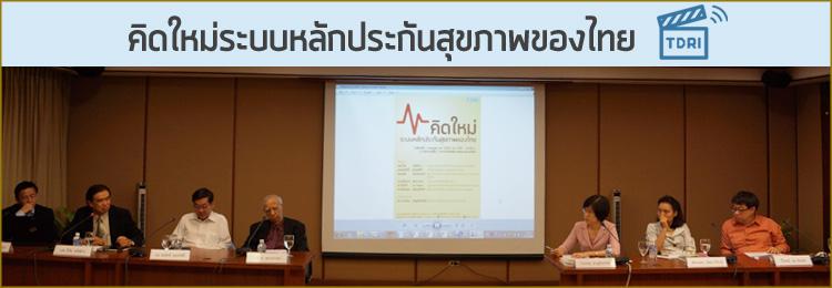rethinking health-banner