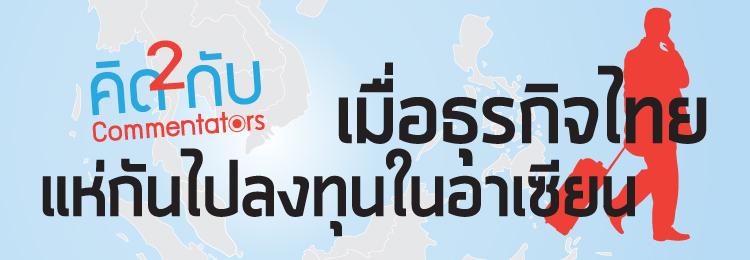 Banner-think13
