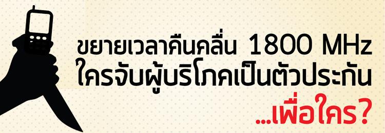 thinkx2-11-banner