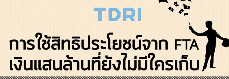 thinkx2-fta-banner