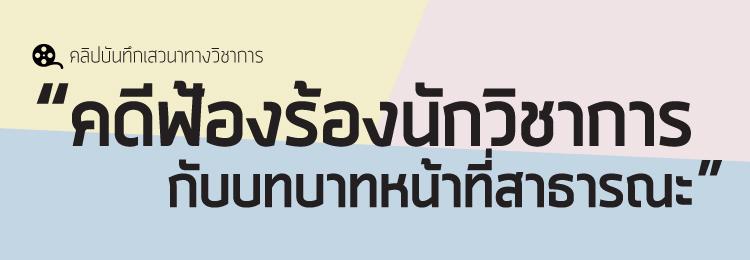 Banner_PublicScholar