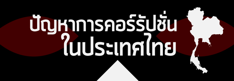 Banner_CorruptioninThai