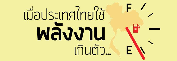 Banner_think
