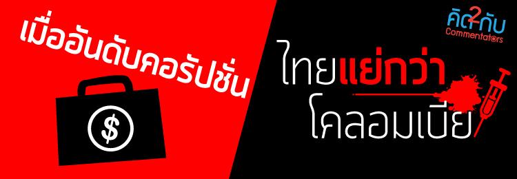 Banner29_Corruption
