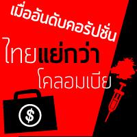 Thumb29_Corruption