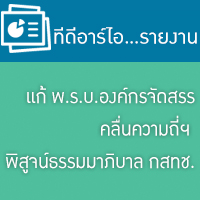 good-governance-nbtc-thumb