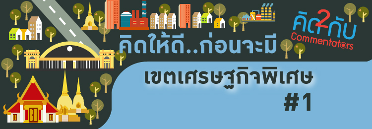 Banner_SpecialEconomicZone