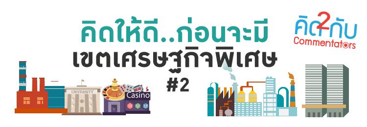 Banner_SpecialEconomicZone2