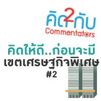 Thumb_SpecialEconomicZone2