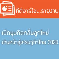 tdri report-redesigning thailand