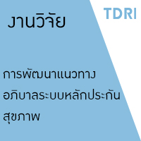 thailand-health-insurance-system-thumb