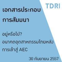 thaiIndustryAfterAEC-thumb