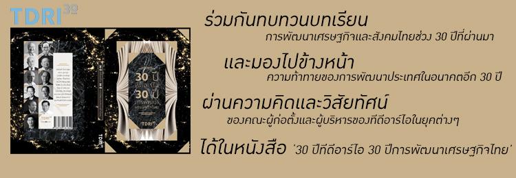 30yrsbook-banner
