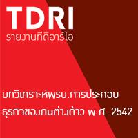 thumb-tdri report