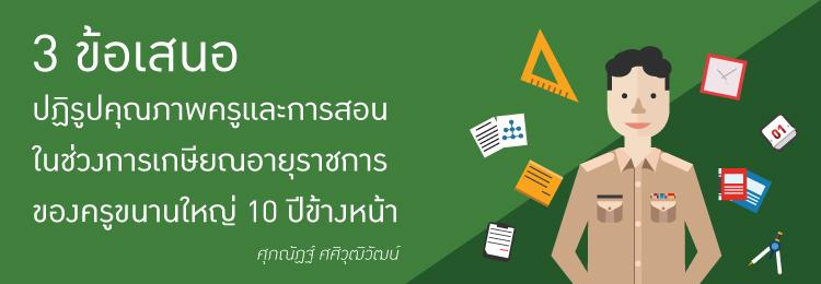 banner-teacher-2