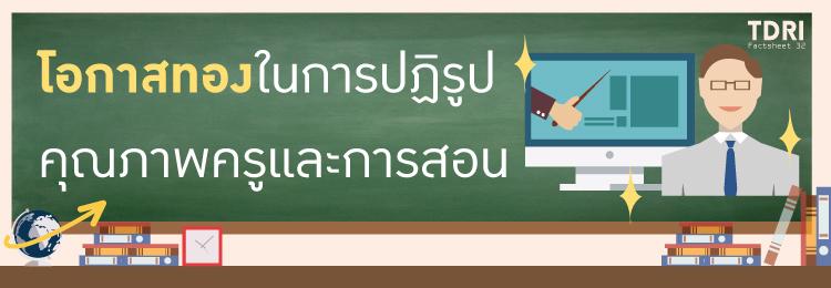 banner-teacher-3