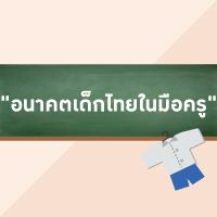 thumb-teacher