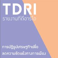 cover-tdri report-thumb