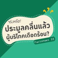 thumb-factsheet33