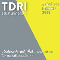 thumb-report-111-750x260