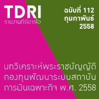 Thumb112