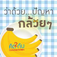 Thumb_96_Banana