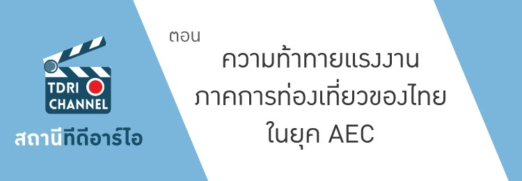 banner--tdri-channel