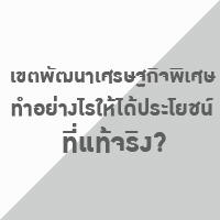 thumb-economic-zone
