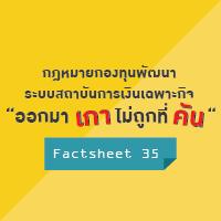 thumb-factsheet35