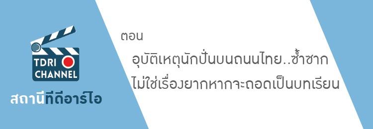 banner--tdri-channel-2