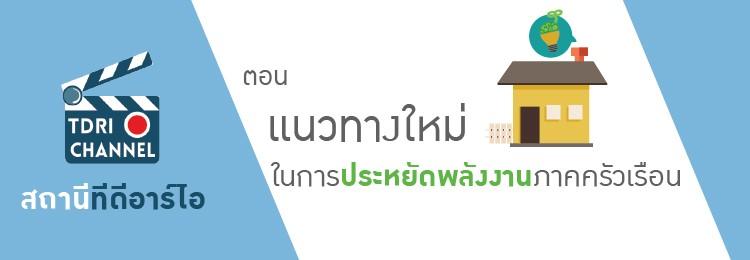 banner--tdri-channel-3