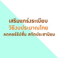 thum_TDRI-report01