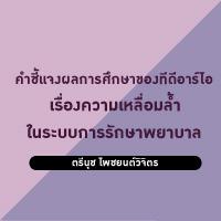 thum_tirnuch