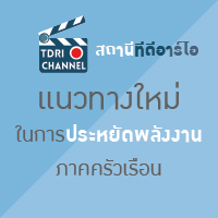 thumb-tdri-channel-3