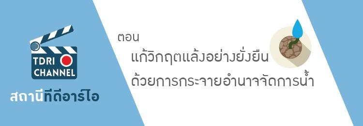 banner--tdri-channel-4