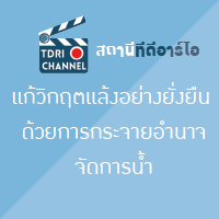 thumb-tdri-channel-4