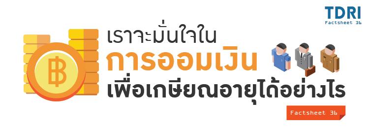 banner-factsheet-36